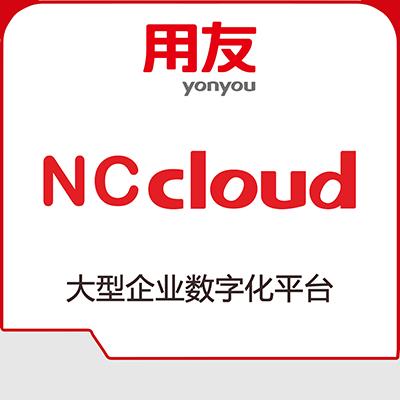 用友NC Cloud