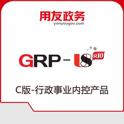 用友GRP-U8