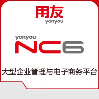 用友NC6