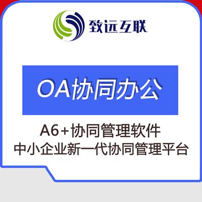 致远A6+协同管理软件
