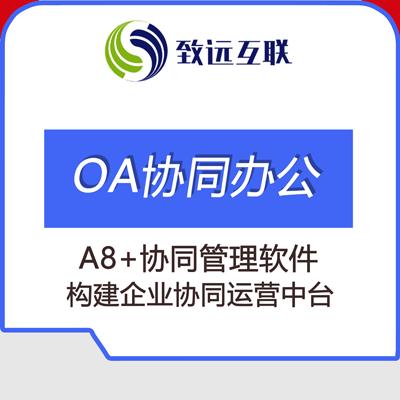 致远A8+协同管理软件